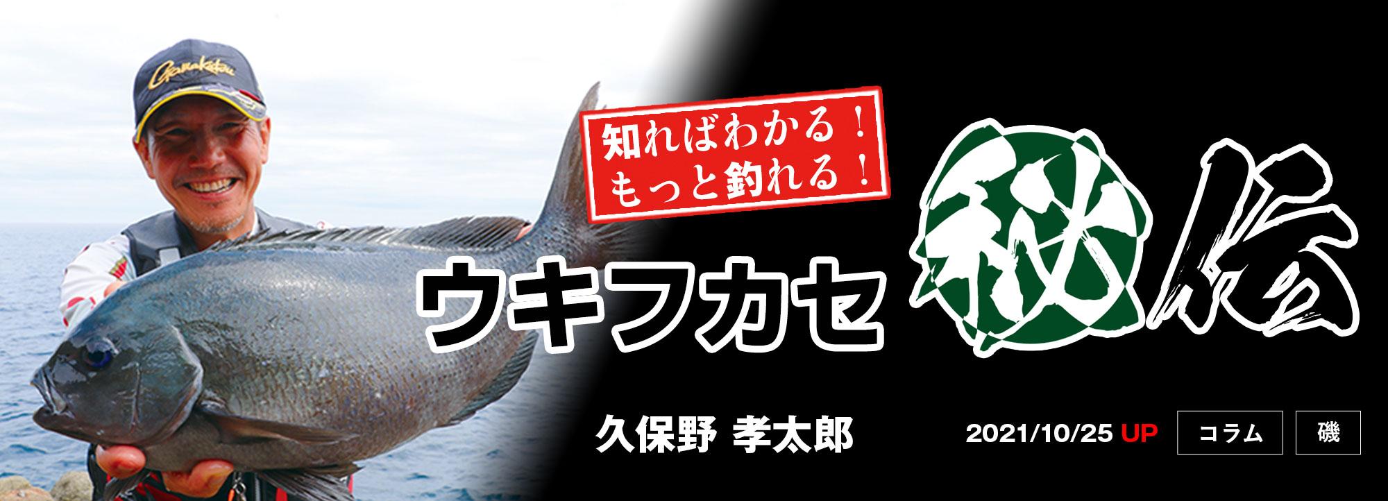 久保野孝太郎「ウキフカセ秘伝」