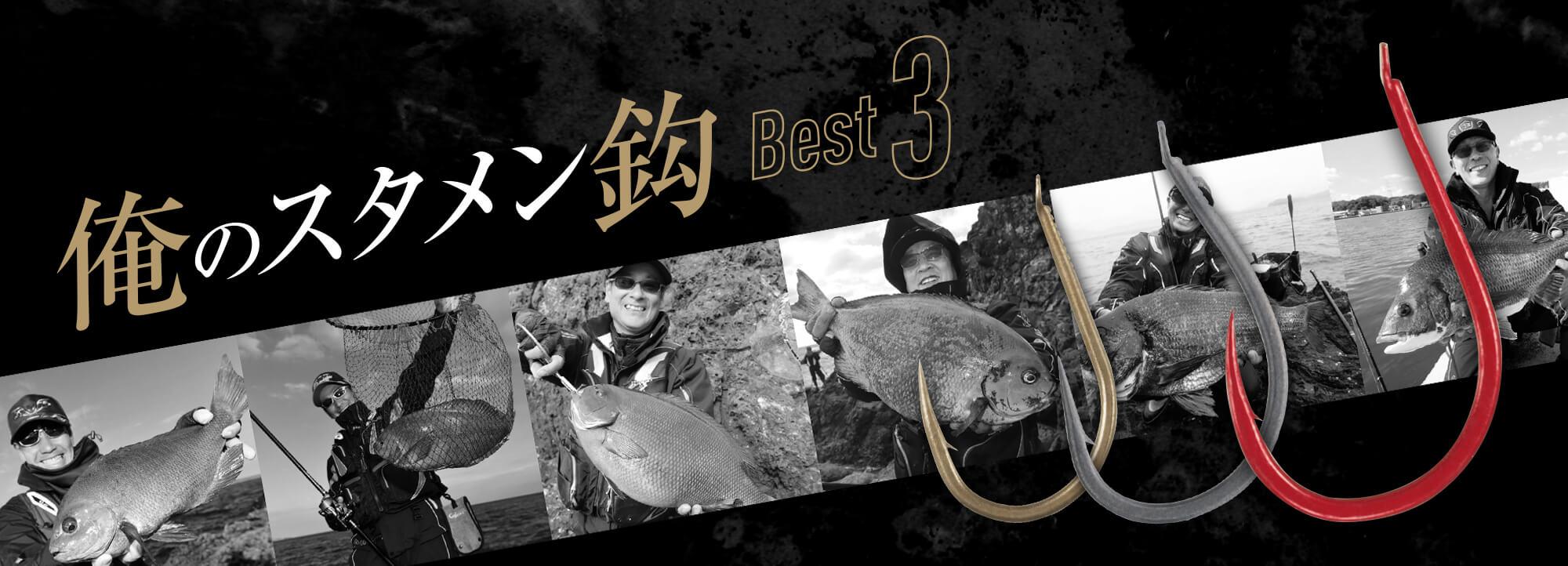 俺のスタメン鈎Best3【がま磯】