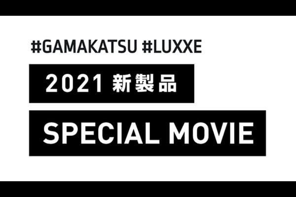 2021年新製品 SPECIAL MOVIE